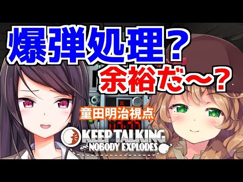 【Keep Talking and Nobody Explodes】小学生×先生が爆弾処理してみた!?【童田明治/郡道美玲 にじさんじ】