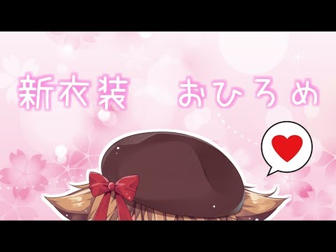 【新衣装お披露目】童田がかわいい服着るところみてて!!【にじさんじ/童田明治】