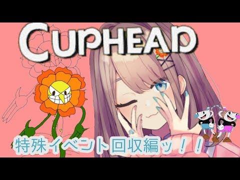 【Cuphead (カップヘッド)】特殊イベント回収編ッッ! 【鈴原るる/にじさんじ】