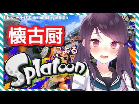 【Splatoon1】ガチマ解放するまで寝れないってマ?【耐久配信/にじさんじ】