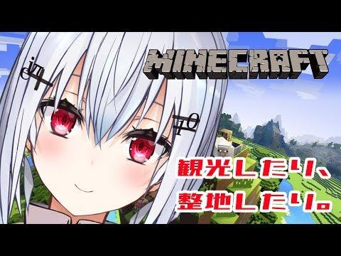 【Minecraft】にじ鯖観光したり整地したり【にじさんじ/葉加瀬冬雪】