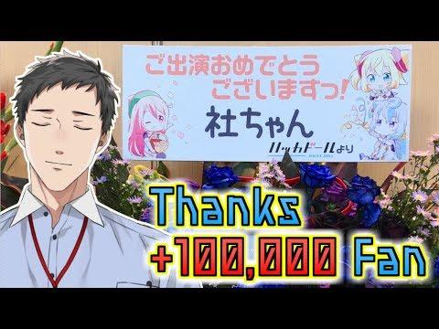 【10万人記念】記念雑談、感謝10万連発。