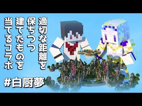 【Minecraft】#白厨夢 はてぇてくないけどお互いの建てたものくらいは当てられる