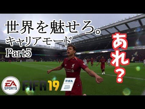 【FIFA19】古巣&強豪連戦!!!! キャリアモード実況Part5