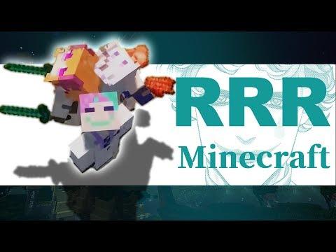 RRRマイクラ~どっかのっけから姫プのジョー・力一