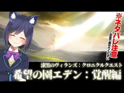 ※ネタバレ有 希望の園エデン零式:覚醒編4層? #しずりん生放送