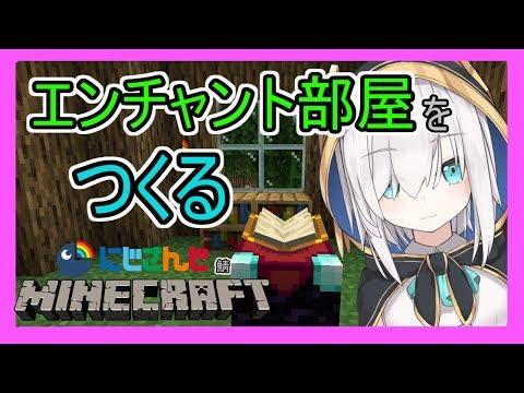 #06【Minecraft】エンチャント部屋をつくるよ【アルス・アルマル/にじさんじ】