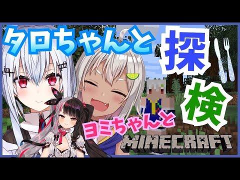 【Minecraft】はじめてのマイクラ!タロちゃんとヨミちゃん大先生と調査兵団!【葉山舞鈴/にじさんじ】