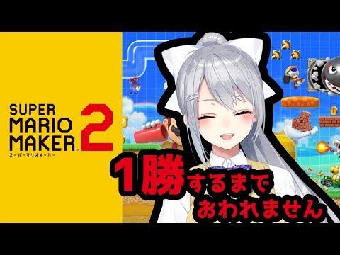 【マリメ2】1勝するまでおわれない【D帯】