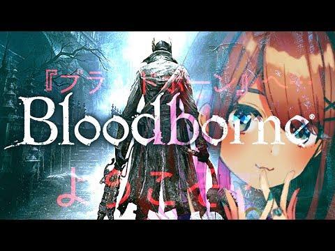 #02  Bloodborne(ブラッドボーン)】血だッ!!!!血をくれええ!!【鈴原るる/にじさんじ】