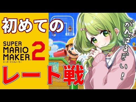 【マリオメーカー2】ドキドキな初めてのレート戦【森中花咲/にじさんじ】