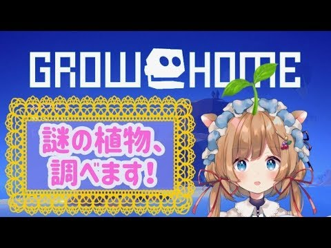 【#GrowHome 1】謎の植物さん、調べます!【#エリーコニファー】