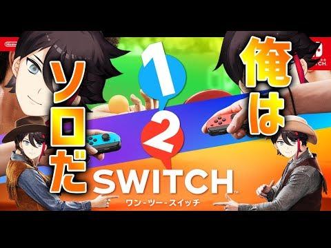 【1-2-Switch】頂上決戦 左手vs右手【三枝明那 / にじさんじ】