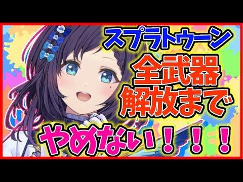 #01  目指せ!Lv1→30!!! 【スプラトゥーン2】