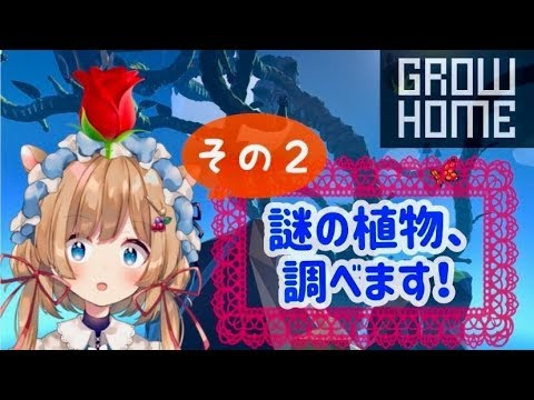 【#GrowHome 2】謎の植物さん、調べます!【#エリーコニファー】