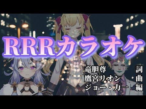 RRRカラオケ~D●Mチャンネルをご覧の皆さんこんばんはじゃ