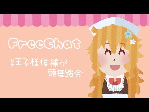 Free Chat ~#王子様候補が頭舞踏会~