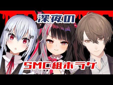 【Dark Deception】SMC組オフコラボ深夜のホラゲ会【SMC組】