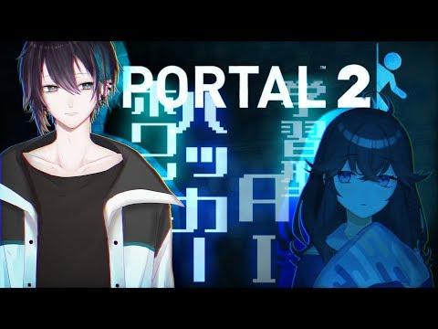 【Portal2コラボ】ハッカーとAIが解く3Dアクションパズル【黛 灰 / にじさんじ】