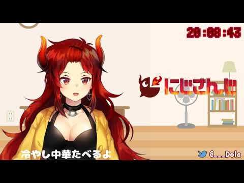【SHOWROOMあーかいぶ】20190731冷やし中華編【にじさんじ】