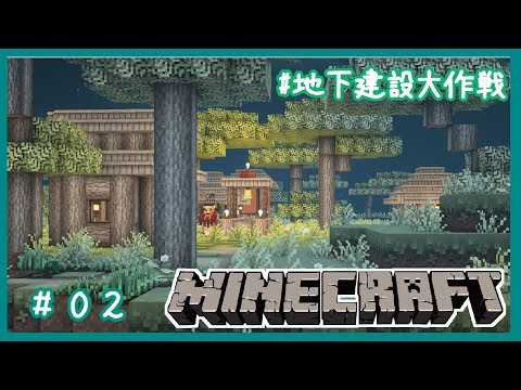 【Minecraft】 アレの続きを手伝いをします 02 #地下建設大作戦【夜見れな/にじさんじ】