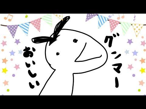 【グンマー】♡ゆるゆるニチアサバウムクーヘンお茶会♡【おいしい】