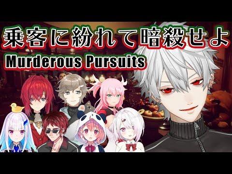 【Murderous Pursuits】クセになってんだ、音殺して歩くの【暗殺ゲー】