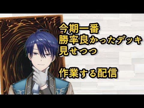 【作業】遊戯王のデッキレシピ紹介しつつ雑談
