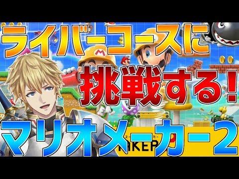 【マリオメーカー2】ライバーさんのコースに挑戦!!絶対クリアします!!【にじさんじ