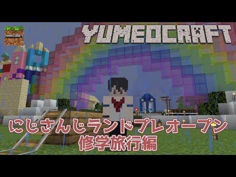 【Minecraft】修学旅行でにじさんじランドのプレオープンに行くよ【#にじさんじランド】