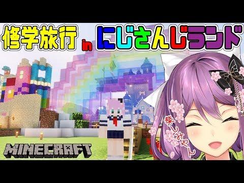 修学旅行だーーーーーーーー!!!!!!#148【にじさんじ】【Minecraft】
