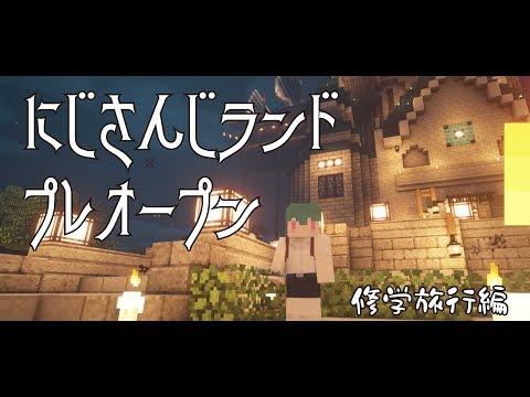 【LIVE】修学旅行にきたよ!【#にじさんじランド】