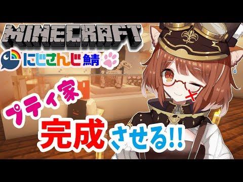 新#09【 Minecraft 】親知らずを失ったプティ、家を得る!【ラトナ・プティ/にじさんじ】