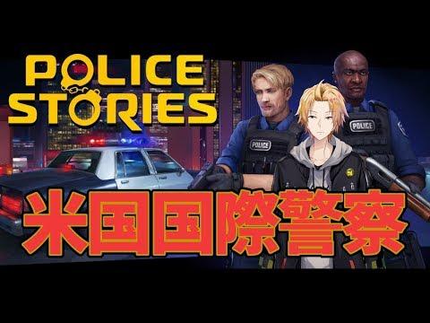 【Police Stories】国際警察の名において実力を行使する!!!【神田笑一/にじさんじ】