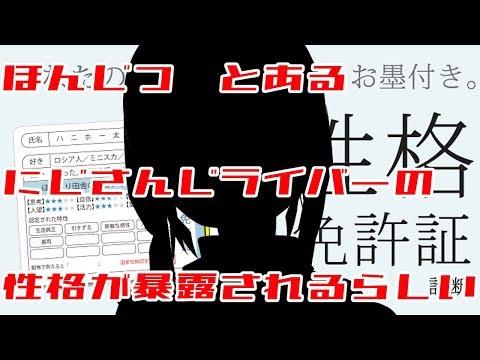 【心理テスト】とあるにじさんじライバーの記録【にじさんじ/葉加瀬冬雪】