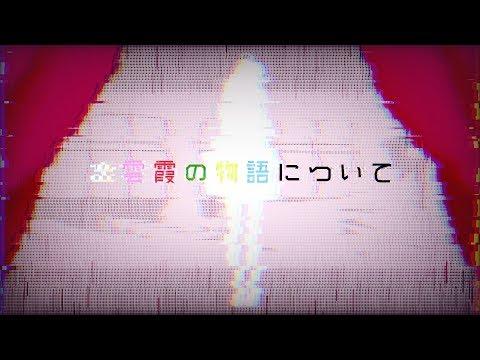 出雲霞の物語について【にじさんじ/出雲霞】