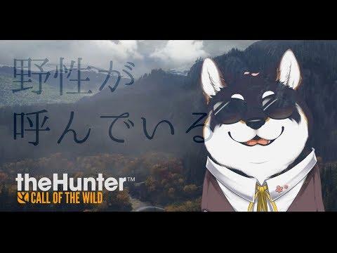【The Hunter】野生が呼んでいる【黒井しば】