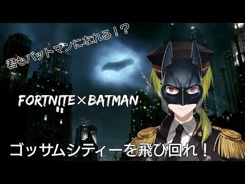 フォートナイト×バットマンコラボ!?やってみよう