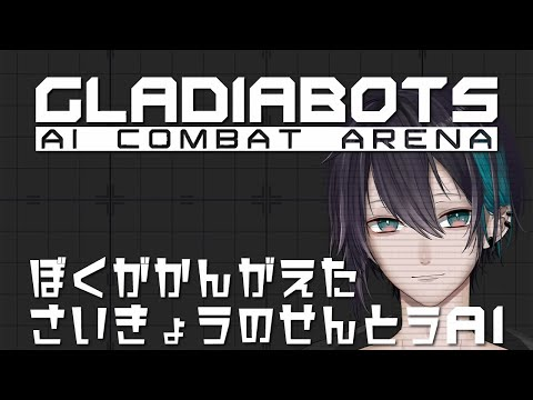 【Gladiabots】ハッカーだけど戦闘AI作ったよ【黛 灰 / にじさんじ】
