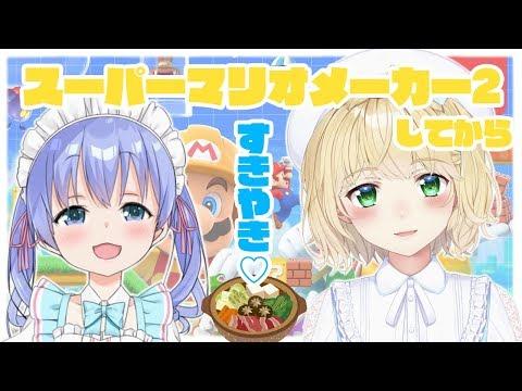 【オフコラボ】ちーちゃんとマリオメーカー2しながらすき焼き