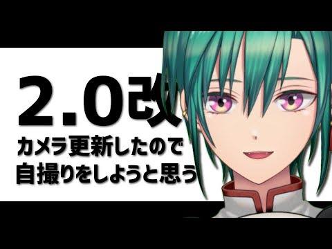 【LIVE】2.0自撮り再び【#緑仙】