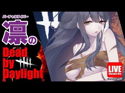 【killerSIDE】しずりんのデドバイ!【DeadbyDaylight/20190926】