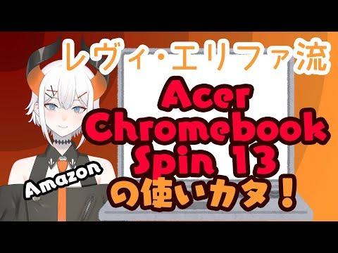 【Amazon】レヴィ・エリファ流『Acer Chromebook Spin 13』の使いカタ!※9月29日発売の新製品だヨ♫【にじさんじ】