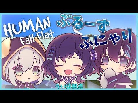 【ぶるーず】Human Fall Flatでふにゃろうや!【相羽ういは/にじさんじ】