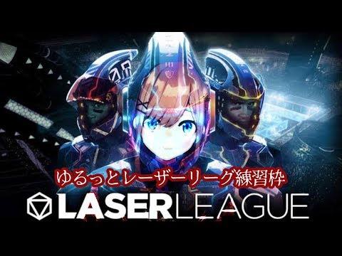【レーザーリーグ】スタイリッシュに練習枠ッッ!!!! 【にじさんじ/鈴原るる】