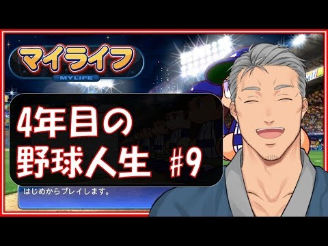 【マイライフ】あゝ、憧れのプロ野球人生 #9【にじさんじ】