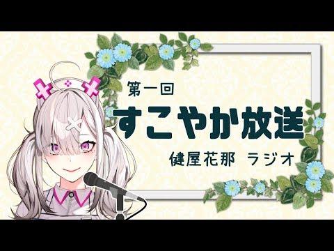 【ラジオ】すこやか放送 第一回【健屋花那/にじさんじ】