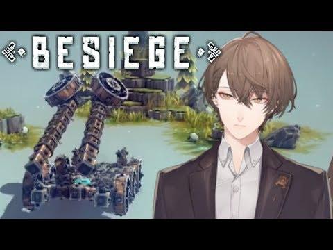 【Besiege実況♯2】私はただ投石がしたかっただけなんだ【加賀美ハヤト/にじさんじ】