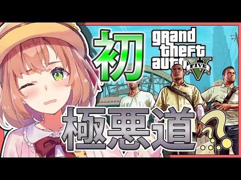 【GTA5】はじめてのGTA~平和への第一歩編【本間ひまわり/にじさんじ】