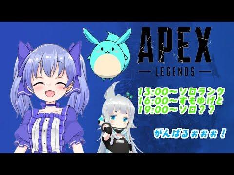【APEX】16:00〜19:00すもゆげち!それ以外ソロ【楽しもう!】